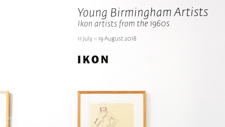 Young Birmingham Artists Exhibition, August 2018